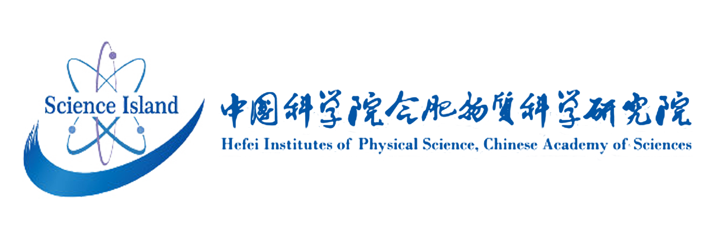 中国科学院合肥物质科学研究院