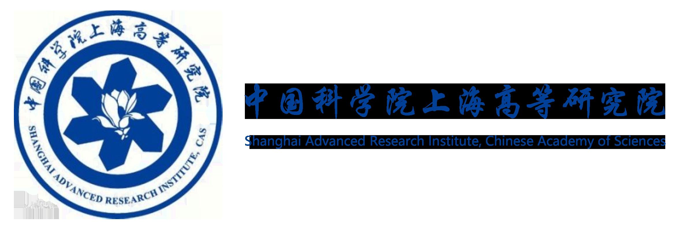 中国科学院上海高等研究所