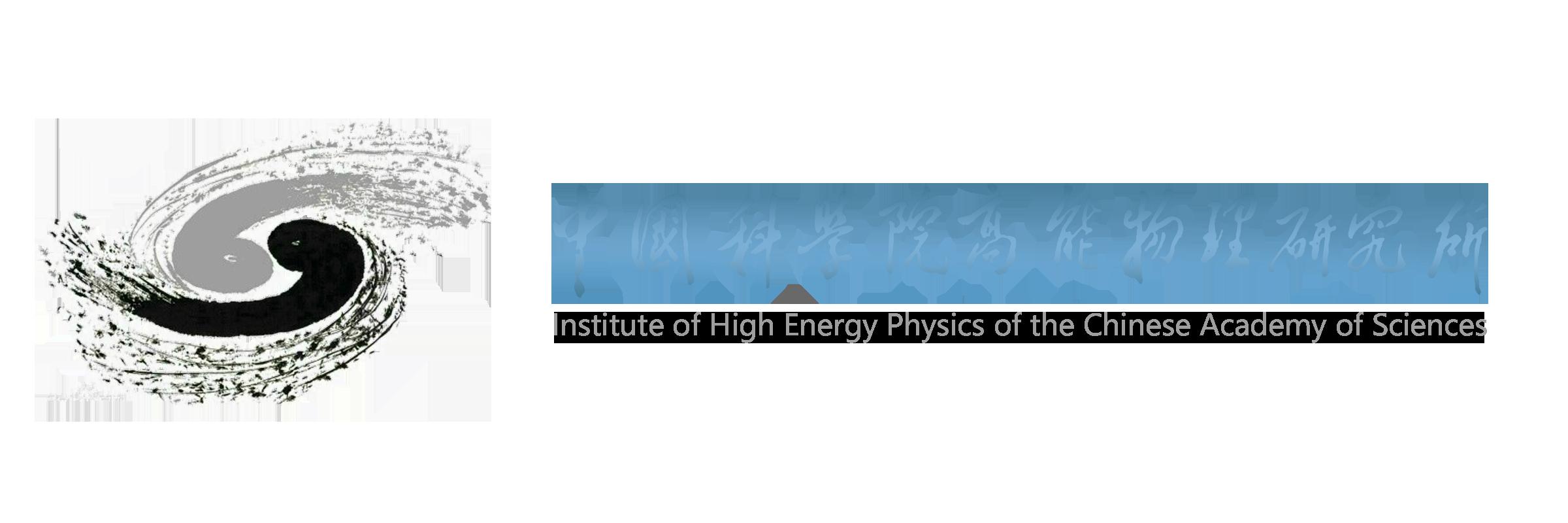 <span>中国科学院高能物理研究所</span>